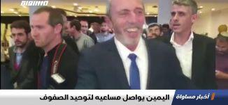 اليمين يواصل مساعيه لتوحيد الصفوف،اخبار مساواة 28.07.2019، قناة مساواة