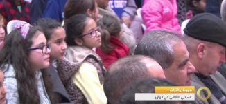 تقرير - مهرجان التراث الشعبي الثقافي في الزرازير - 20-12-2016- #صباحنا_غير- مساواة