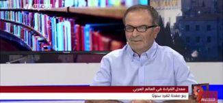 معدل القراءة في العالم العربي؛ ربع صفحة للفرد سنويًا - د. رباح حلبي - التاسعة  - 12-9-2017