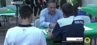تقرير :جمعية لست وحدك - التبرع بالدم ، صباحنا غير،26-7-2018-مساواة