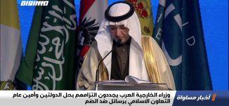 وزراء الخارجية العرب يجددون التزامهم بحل الدولتين وأمين عام التعاون الاسلامي برسائل ضد الضم،اخبار7.7