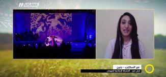مهرجان الكمنجاتي للموسيقى الروحانية والتقليدية ما الجديد لهذا العام ؟ ،كرمل صبح،17.4.2018
