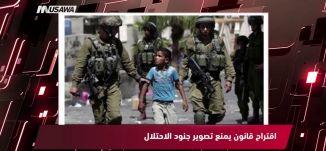 أمريكا قد تعترف قريبا بسيادة إسرائيل على الجولان ،الكاملة مترو الصحافة،24.5.2018،مساواة