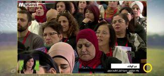 كيف نجعل عمل المستشارات النسائية في المجالس المحلي اكثر فاعلية وفائدة  ؟ رفاه عنبتاوي،  4.1.2018