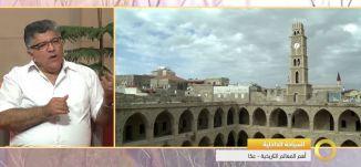 السياحة الداخلية في عكا - حسن مرهج - #صباحنا_غير- 29-7-2016- قناة مساواة الفضائية