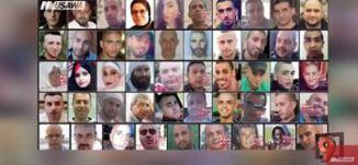"""الهجوم الارهابي في قرية خضر؛ """"اسرائيل دعمت جبهة النصرة""""! -الكاملة -التاسعة -3-11- 2017"""