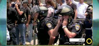 الإفراج عن عزيزة الأقصى الأخت مادلين عيسى  - صباحنا غير- 24-7-2017 - قناة مساواة
