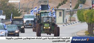الخارجية الفلسطينية تدين اعتداء مستوطنين مصابين بكورونا على فلسطينيين،اخبار مساواة ،14.04.2020