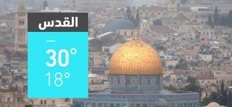 حالة الطقس في البلاد -18-07-2019 - قناة مساواة الفضائية - MusawaChannel