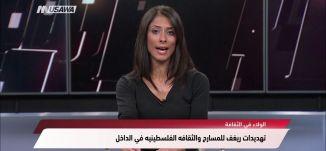 وكاله وفا : البكري يستنكر قرارات الاحتلال الهادفة لتهويد الخليل القديمة،مترو الصحافة،25-10-2018،