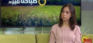 هل العيد فرحة للجميع ؟! - نجلاء أسمر - صباحنا غير -1.9.2017 - قناة مساواة الفضائية