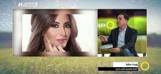 أغنية وفيديو كليب جديد لرويدة عطية! ،بسيم داموني،صباحنا غير،12.4.2018، قناة مساواة الفضائية
