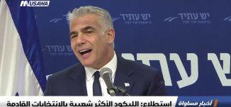 استطلاع إسرائيلي يظهر ارتفاع شعبية نتنياهو وحزب الليكود الحاكم،الكاملة،اخبار مساواة،12-10-2018