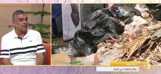 التلوث في القرى العربية - عبد نمارنة - #صباحنا_غير- 13-7-2016- قناة مساواة الفضائية