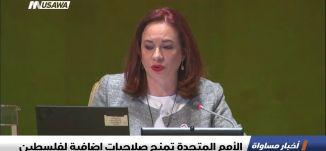 الأمم المتحدة تمنح صلاحيات إضافية لفلسطين ، اخبار مساواة،17-10-2018-مساواة