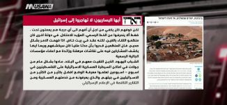 هآرتس: أيها اليساريون؛ لا تهاجروا إلى إسرائيل،عميره هاس ،17-9-2018-قناة مساواة الفضائية
