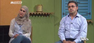 مشروع اعارة الكتب.. لماذا لم ينفذ في مدارسنا العربية - ج1- حالنا - 25-10-2017 - قناة مساواة الفضائية