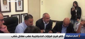 كفر قرع: قرارات احتجاجية عقب مقتل شاب،اخبار مساواة 27.10.2019، قناة مساواة