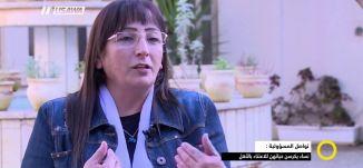 تقرير - نساء يكرسن حياتهن للإعتناء بالأهل - نورهان أبو ربيع - ، 21.3.2018- قناة مساواة