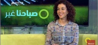 تطبيق التفكير الايجابي بحياتنا اليومية - أميرة عزب -  صباحنا غير- 28-5-2017- قناة مساواة الفضائية