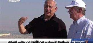 نتنياهو: الانسحاب من الأغوار لن يجلب السلام،اخبار مساواة 24.06.2019، قناة مساواة
