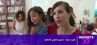 التراث الفلسطيني من الآباء والاجداد الى الاجيال الصاعدة -15-9-2017 - الحلقة كاملة -Reports X7