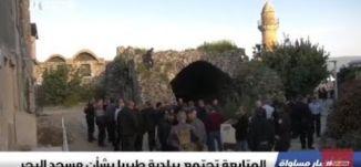 لجنة المتابعة العليا تجتمع برئيس بلدية طبريا لمنع تحويل مسجد البحر إلى متحف سياحي،الكاملة،11-2-2019