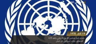 صدور قرار مجلس الأمن الدولي رقم 425 المتعلق بجلاء إسرائيل عن لبنان-  في مثل هذا اليوم -19.3.2018