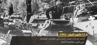 جورج حبش يعلن تأسيس الجبهة الشعبية لتحرير فلسطين . - ذاكرة في التاريخ ، 11.12.2017