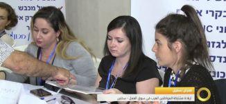 تقرير - معرض تشغيل لزيادة مشاركة المواطنين العرب في سوق العمل - 10-11-2016- #صباحنا_غير- مساواة