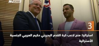 ب 60 ثانية،استراليا: منح لاعب كرة القدم البحريني حكيم العريبي الجنسية الأسترالية،13-3-2019