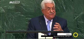 الرئيس الفلسطيني يصل نيويورك للمشاركة في أعمال الجمعية العامة،صباحنا غير،25-9-2018،قناة مساواة