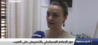 دور الإعلام الإسرائيلي بالتحريض على العرب ، تقرير،اخبار مساواة،04.12.2019،قناة مساواة