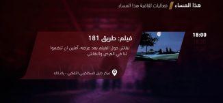 فيلم طريق 181 -  فعاليات ثقافية هذا المساء - 13-2- 2018 ، قناة مساواة الفضائية