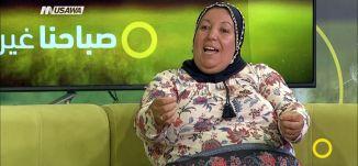 عظمة الام و دورها في بناء المنزل ،ام مبارك، صباحنا غير،18-5-2018، قناة مساواة الفضائية