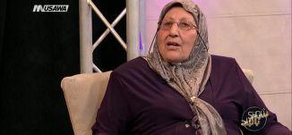 تكريم لأمهات جدات - منى ريان ، فاطمة حمد ، كاملة حسن ريان - #شوبالبلد -23-3-2017 - مساواة
