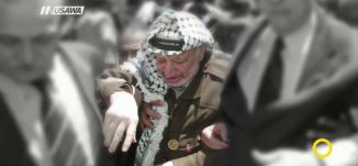 القائد الرئيس ياسر عرفات البطل الاب والإبن ! - صباحنا غير-10.11.2017- مساواة