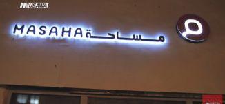 تقرير - مساحة جدیدة في حیفا! - ح26- الباكستيج- 22.4.2018 ، قناة مساواة الفضائية
