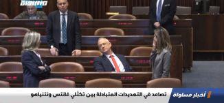 غانتس لا يعارض فرض السيادة الإسرائيلية على أراض فلسطينية،الكاملة،اخبار مساواة ،06،04