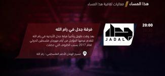 فرقة جدل في رام الله !  - فعاليات ثقافية هذا المساء - 5-8-2017 - قناة مساواة الفضائية