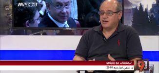 التحقيقات مع نتنياهو؛ تفاصيل جديدة - محمد زيدان - التاسعة مع رمزي حكيم  - 15-6-2017 - مساواة