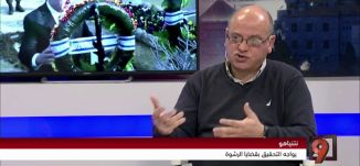 التحقيقات مع رئيس الحكومة؛ هل الانتخابات على الأبواب؟- محمد زيدان- 3-1-2017- #التاسعة - مساواة