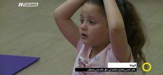 تقرير - اليوغا،علاج  نفسي وفكري - نورهان ابو ربيع  -  صباحنا غير- 27-4-2017 - قناة مساواة الفضائية
