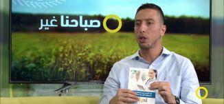 توسيع سلة الأدوية وموقع جديد باللغة العربية لوزارة الصحة - عبد الله زعبي - #صباحنا_غير- 13-1-2017