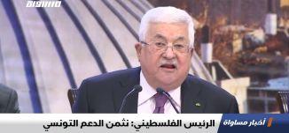 الرئيس الفلسطيني: نثمن الدعم التونسي ،اخبار مساواة ،07.02.2020،قناة مساواة الفضائية