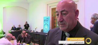 تقرير - المؤتمر الاقتصادي للمجتمع العربي - 7-12-2016- #صباحنا_غير- قناة مساواة الفضائية