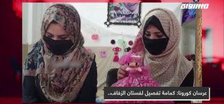 عرسان كورونا: كمامة تفصيل لفستان الزفاف.. ،المحتوى في رمضان،الحلقة 6