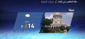 حالة الطقس في البلاد - 6-1-2018 - قناة مساواة الفضائية - MusawaChannel