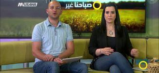 إقرار مضاعفة غرامات البناء استهدافٌ عنصري للعرب ،صباحنا غير،28-5-2018- مساواة