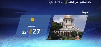 حالة الطقس في البلاد - 22-6-2018 - قناة مساواة الفضائية - MusawaChannel